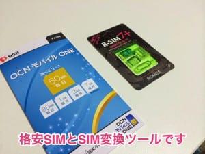 格安SIMとSIM変換ツール