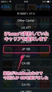 私が所持しているのはSoftBankのiPhoneなので今回はSoftBank「JP SB」を選択しました