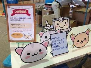 苫小牧イオンモールパソコン無料相談会01