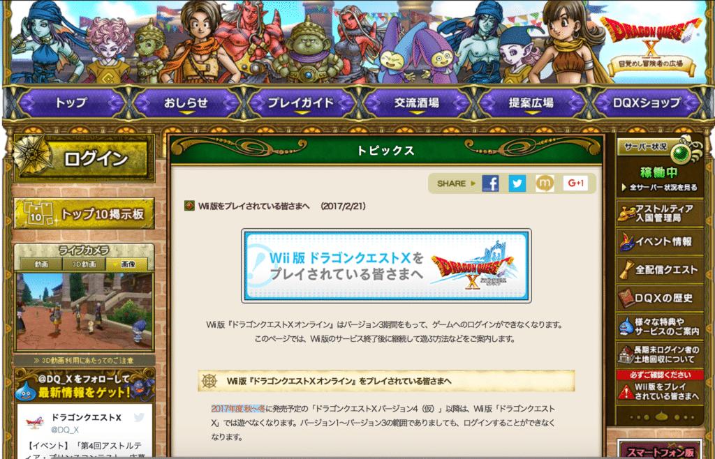 Wii版ドラゴンクエストXのサービスが終了