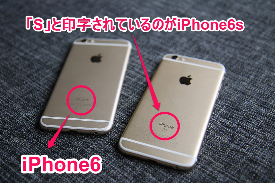 iPhone6とiPhone6sの見分け方