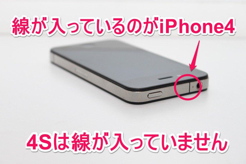 iPhone4とiPhone4sの見分け方