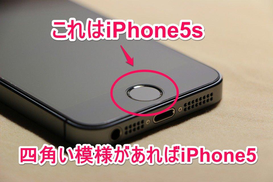 iPhone5とiPhone5sの見分け方