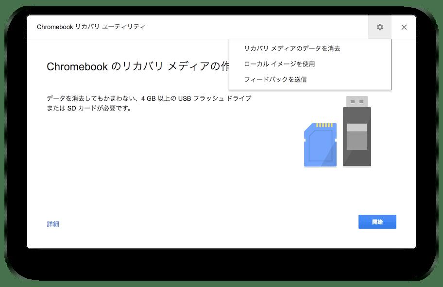 GoogleUSB