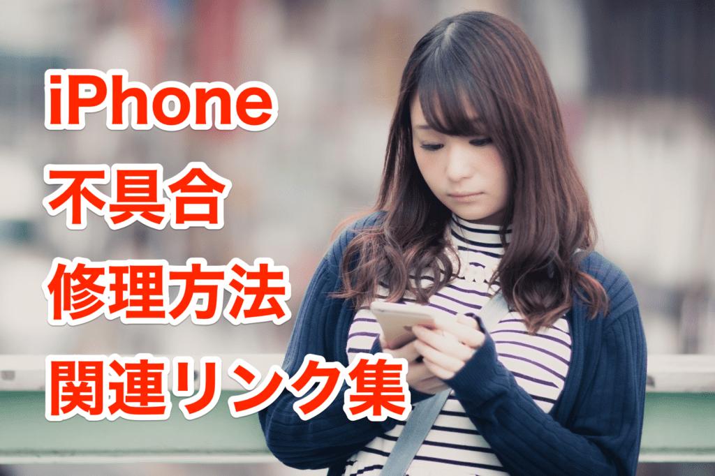 iPhone不具合修理方法関連リンク集