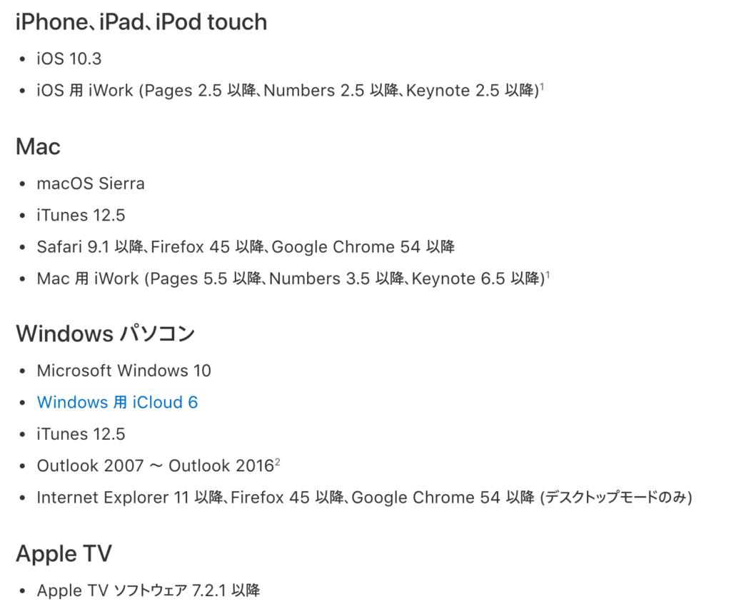 iCloudのシステム条件