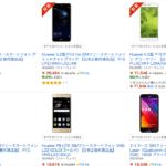 HuaweiがSIMフリー市場を独占