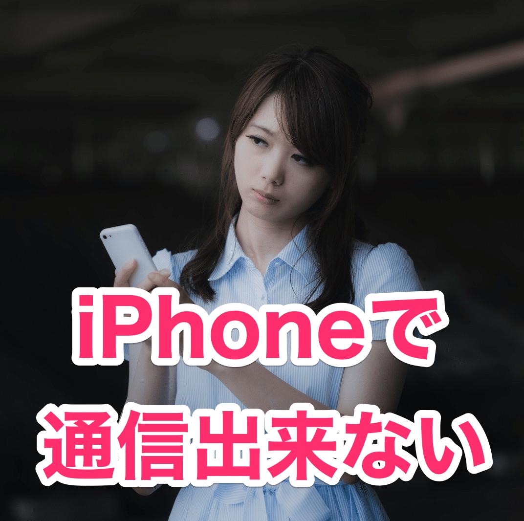 iPhoneで4G・3G・WiFiの全てが通信出来ない場合の修復方法