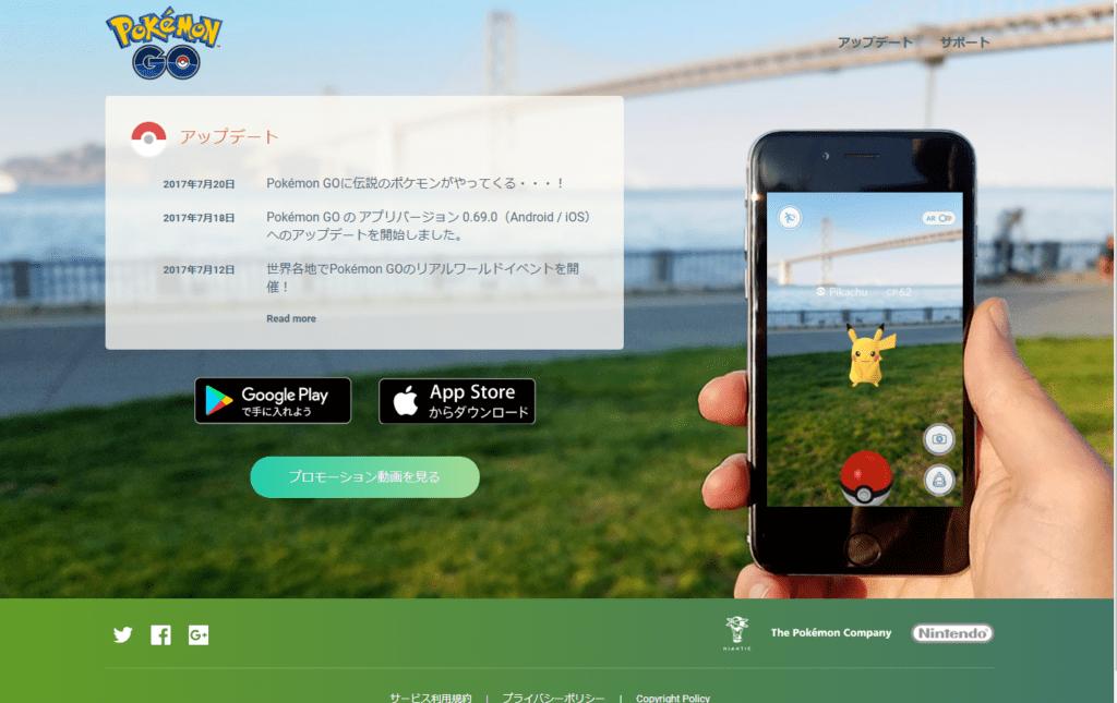 ポケモンGOが日本で1周年を迎えたそうです