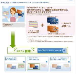QUICPay(nanaco)の申込みの流れ