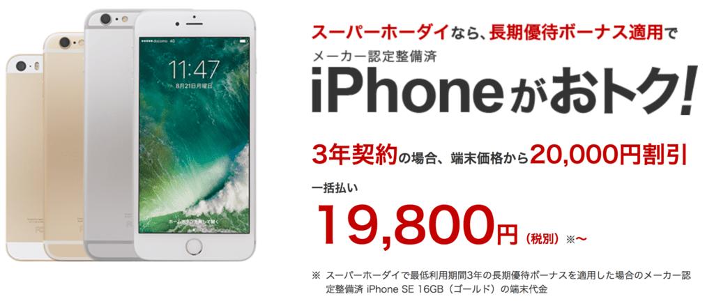 楽天モバイル_iPhone