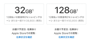 iPhone_SE_32GBと128GB