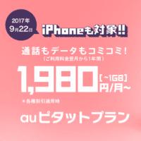 auが新料金プランとして1,980円から提供を開始