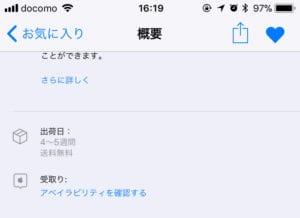 iPhoneX予約