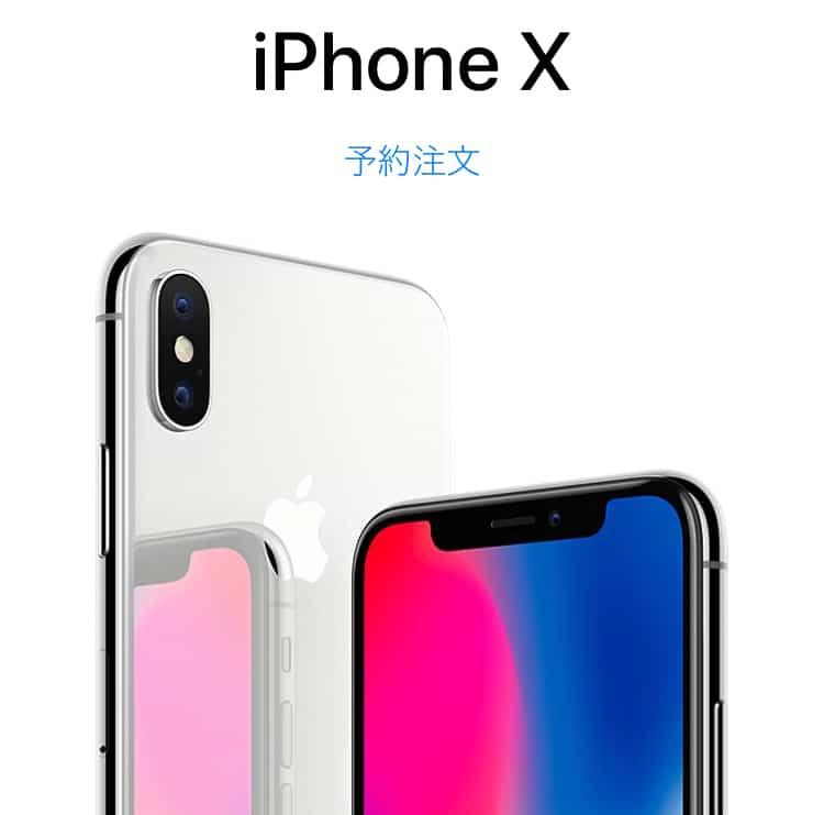 iPhoneX予約開始