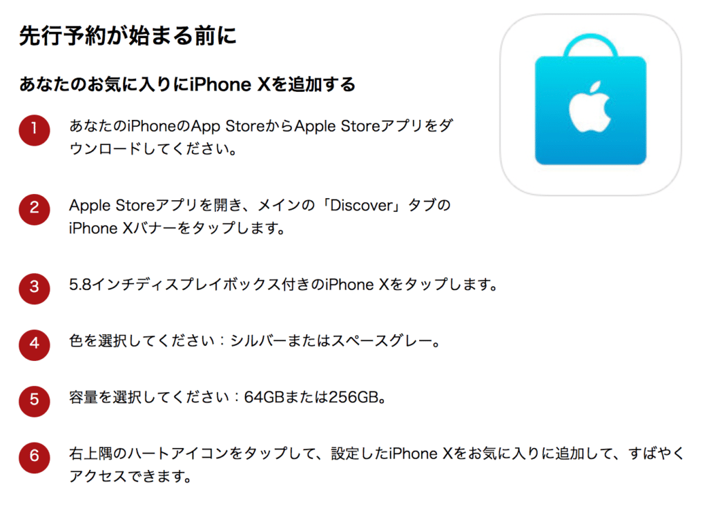 Apple_Store_App01