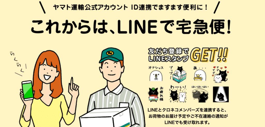 ヤマト運輸LINEで宅急便!