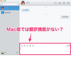 QQ_Mac翻訳
