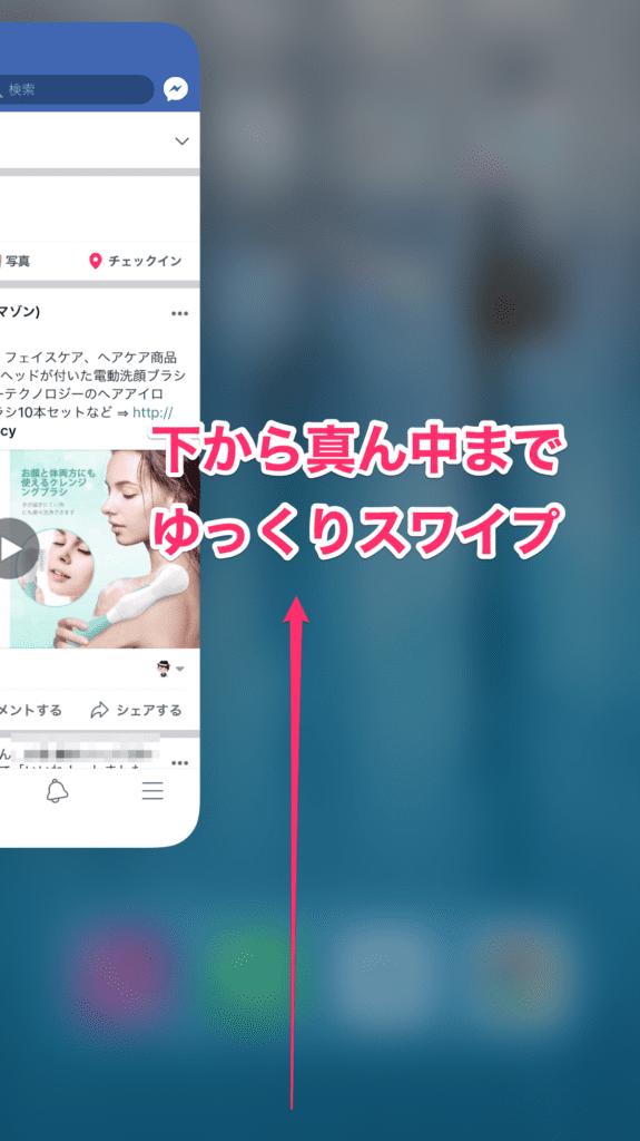iPhoneXスワイプ
