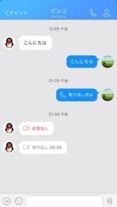QQ_メッセンジャー