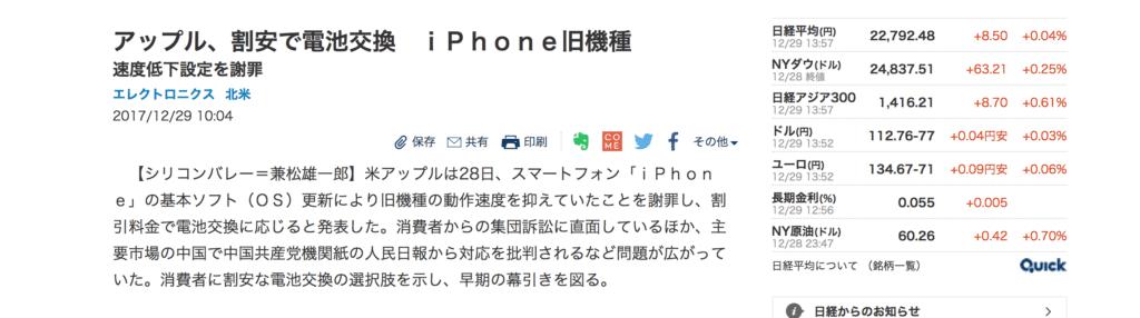 アップル、割安で電池交換 iPhone旧機種  :日本経済新聞