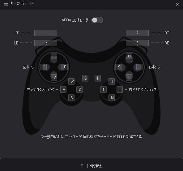 NoxPlayerのコントローラ設定