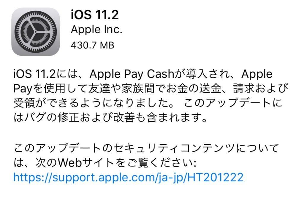 iOS11.2