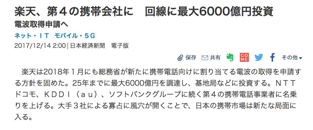 楽天、第4の携帯会社に 回線に最大6000億円投資  :日本経済新聞