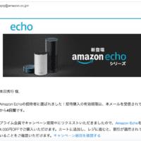 Amazon_Echoの招待者に選ばれました。