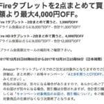 FireHD