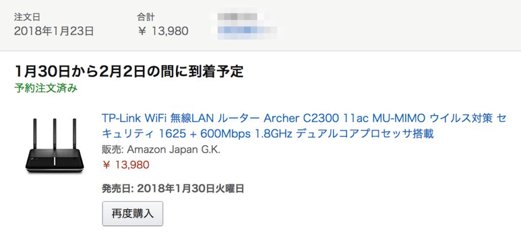 TP-Link-Archer-C2300の注文履歴