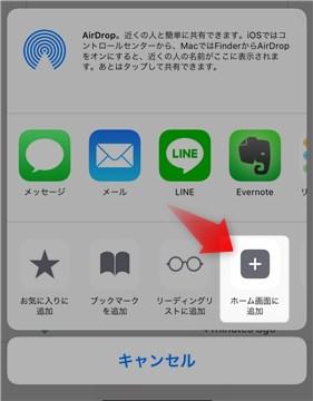 ssavrをiPhoneでホーム画面に登録