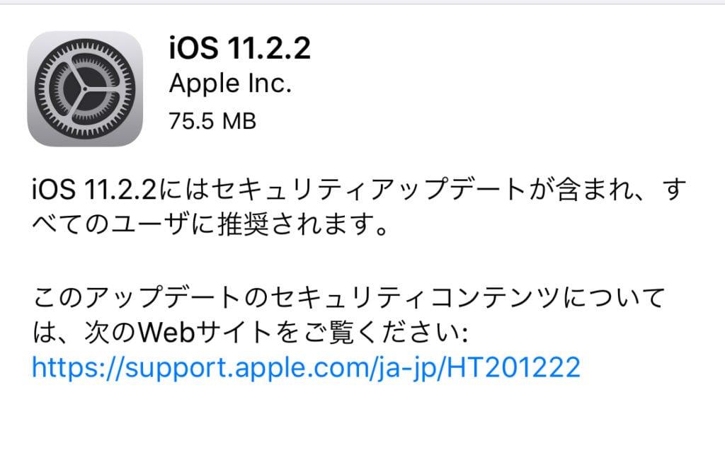 iOS11.2.2