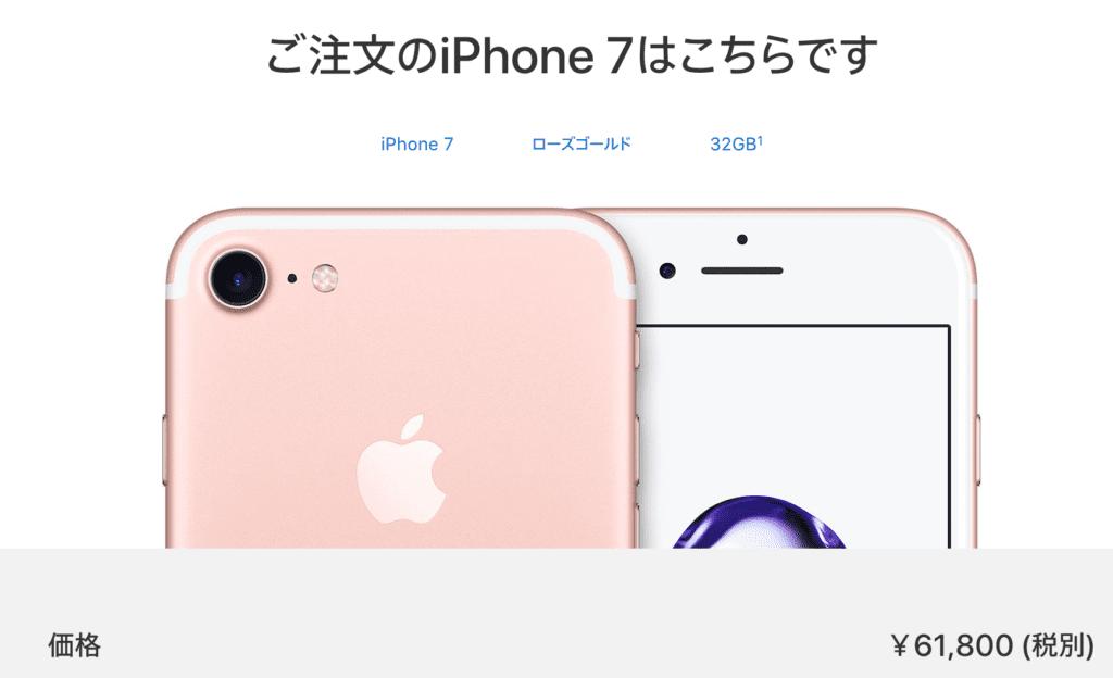 iPhone7_32GB_ローズゴールド
