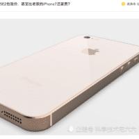 iPhoneSE2の価格は7よりも高く、ベゼルが少し削れてA10チップを実装か