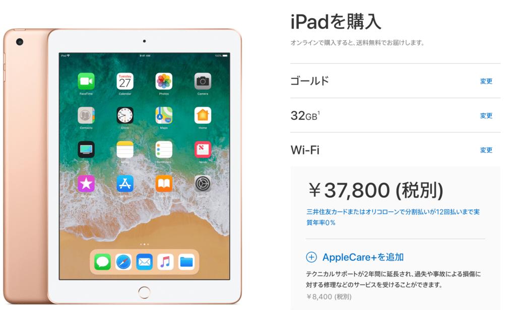 iPadが最安値で37,800円