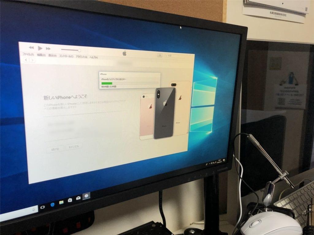 苫小牧iPhone8へのデータ移行作業
