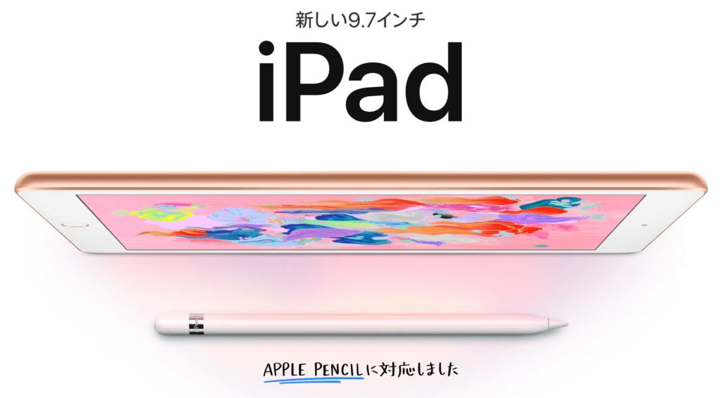 9.7インチiPad