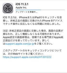 iOS11.3.1_iPhone8タッチ