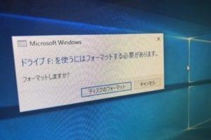 Windows10にアップグレードしたらSDカードを差し込むと「フォーマットをする必要があります」の状態に