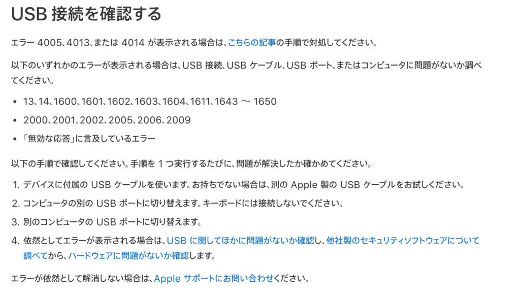 iPhone 2002 エラー