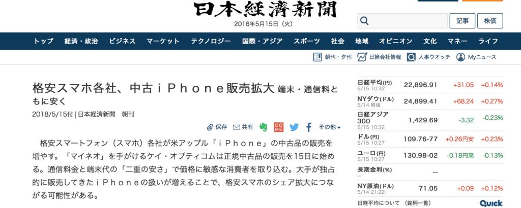 格安スマホ各社が中古いiPhoneを販売