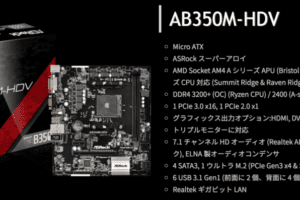 AB350M-HDV raven ridge対応