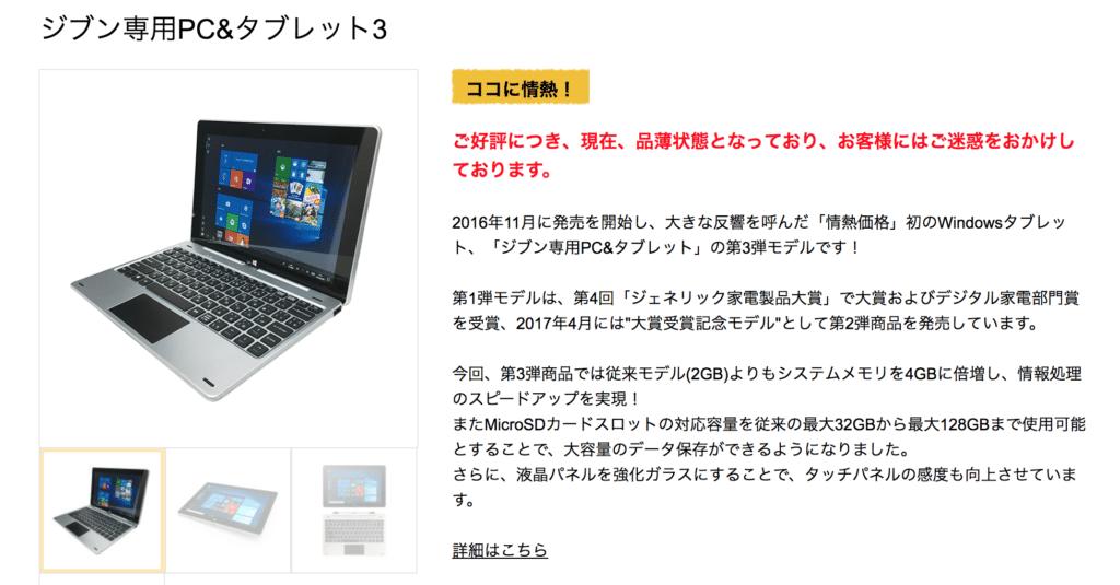 ジブン専用PC_タブレット3
