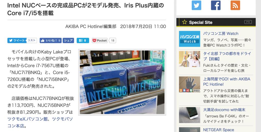 Intel_NUCベースの完成品PCが2モデル発売、Iris_Plus内蔵のCore_i7_i5を搭載_-_AKIBA_PC_Hotline_