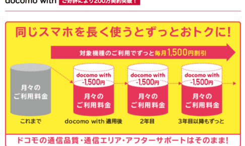 docomo_with
