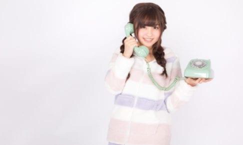 電話 非通知