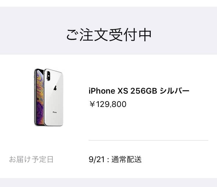 iPhoneXS予約