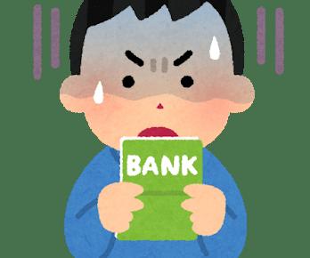 バンク 銀行