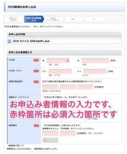 申込者情報の入力は赤枠のみ記入で構いません、入力が終わりましたら次を押して下さい